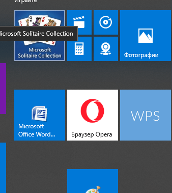 Запуск Microsoft Solitaire Collection