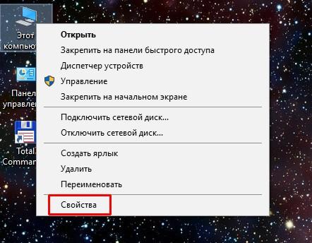 Как открыть свойства компьютера