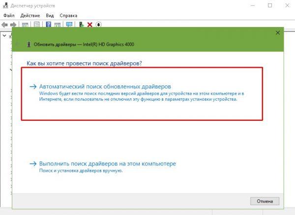Пункт «Автоматический поиск обновлений драйверов» в окне «Обновить драйверы»