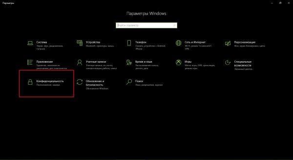 Апплет «Конфиденциальность» в параметрах Windows