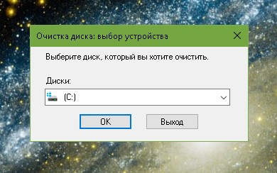 Выбор диска С в окне «Очистка диска»