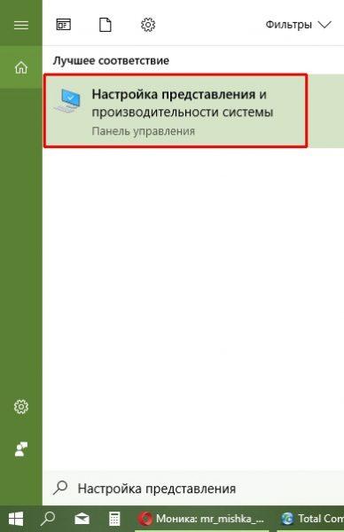 Пункт «Настройка представления и производительности системы» в меню «Пуск»