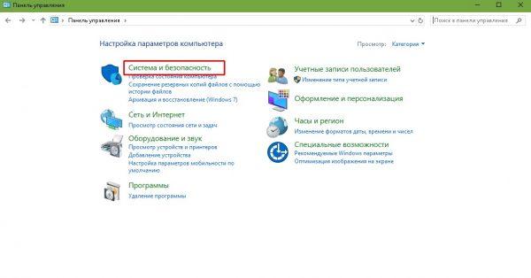 Как открыть административные программы в «Панели управления»