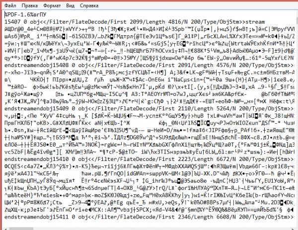 Набор символов при открытии файла несоответствующей программой