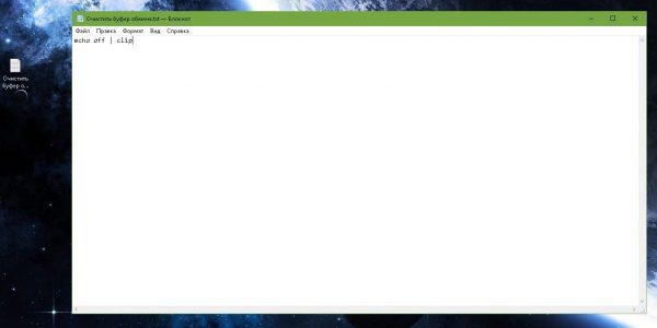 Создание файла для быстрой очистки буфера обмена