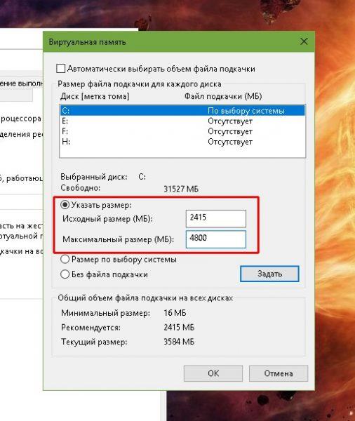 Как задать размер файла подкачки