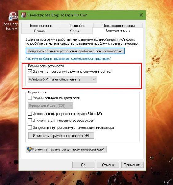 Как запустить игру в режиме совместимости с Windows XP