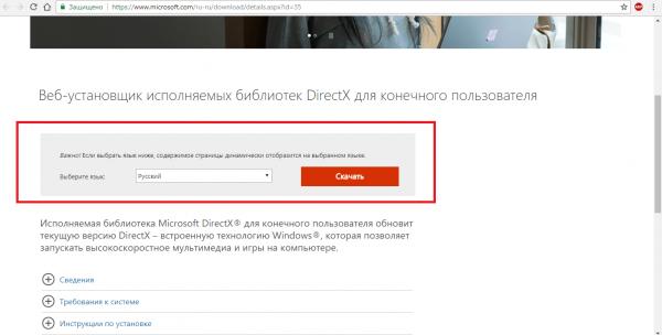 Скачивание DirectX