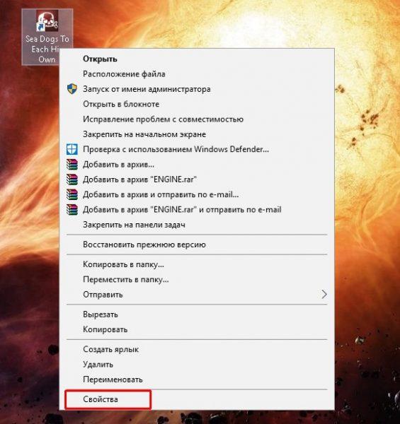 Как открыть свойства файла