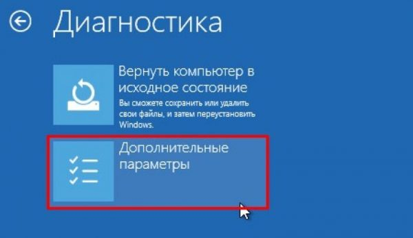 Запуск процедуры восстановления Windows