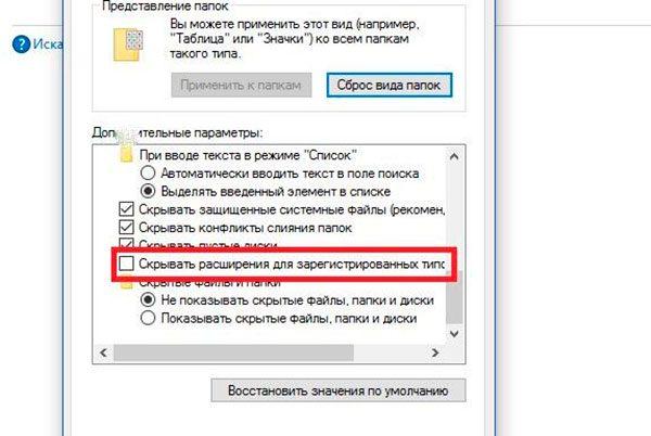 Отключение режима скрытия расширений файлов