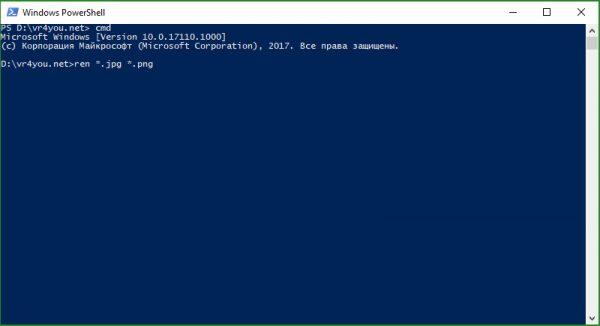 Переименование файлов в PowerShell