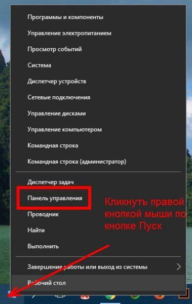 Как открыть «Панель управления» через меню Windows