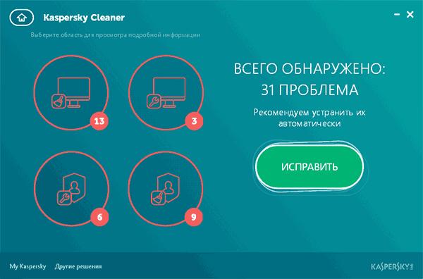 Результаты работы утилиты Kaspersky Cleaner