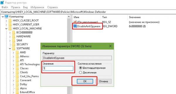 Как изменить параметр реестра
