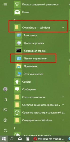 Как открыть «Панель управления» через начальный экран Windows