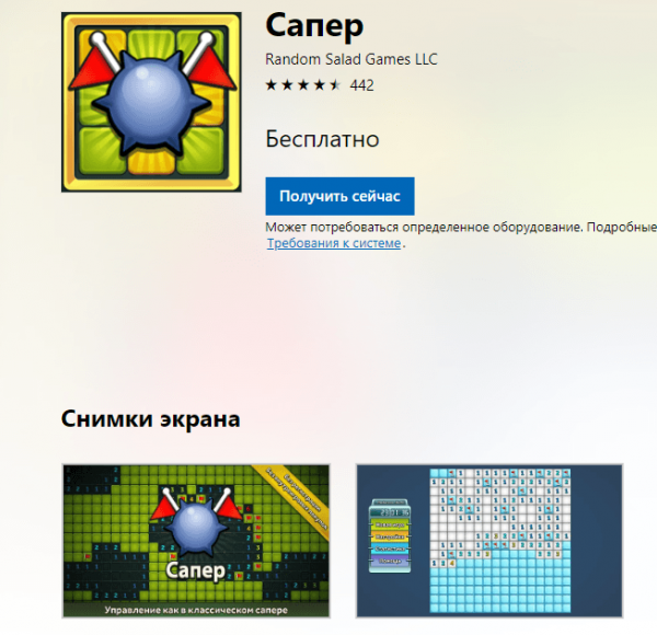 Сапёр в Windows Store