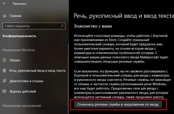 Кнопка «Отключить речевые службы и предложения по вводу»