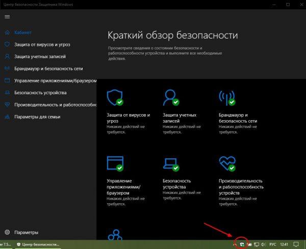 Как открыть «Защитник» Windows