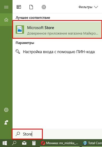 Пункт Microsoft Store в меню «Пуск»