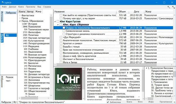 Окно программы LightLib