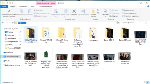Папка «Фильмы» в «Проводнике Windows»