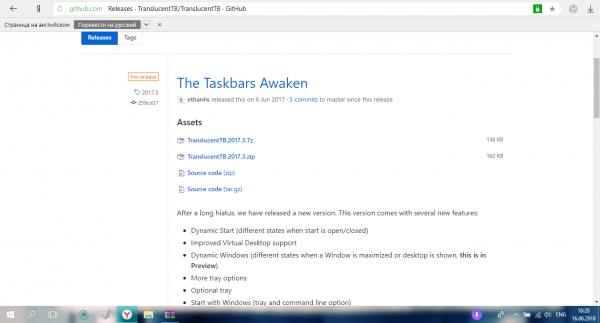 Официальный сайт TranslucentTB