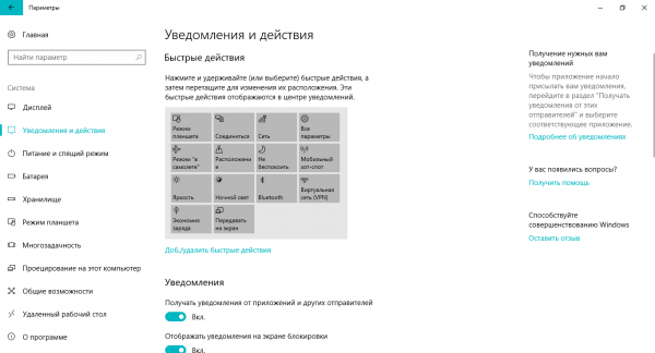 Вкладка «Уведомления и действия»