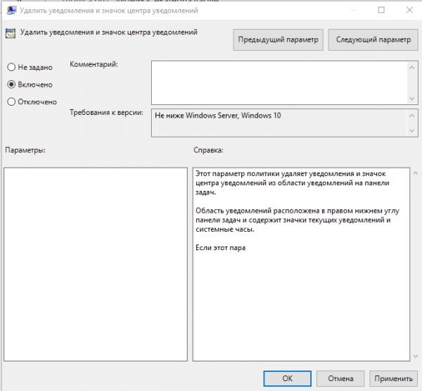 Изменение параметра в редакторе