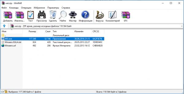 Архив Winaero WEI tool