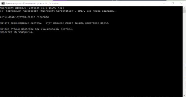 Проверка системных файлов на наличие повреждений