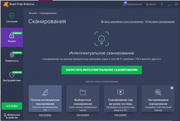 Антивирус Avast
