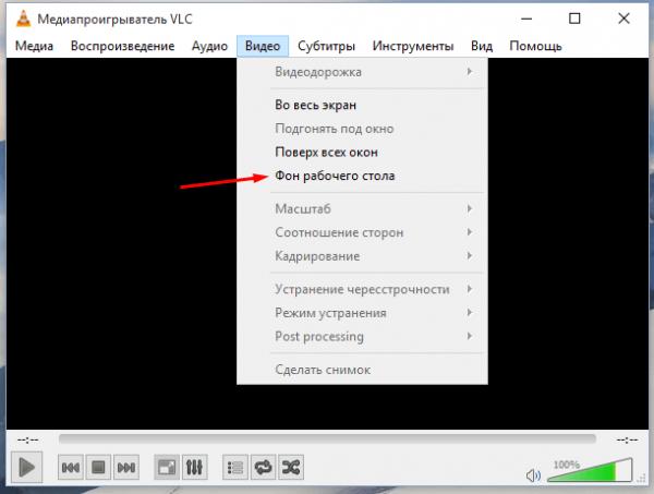 Окно видеоплеера VLC