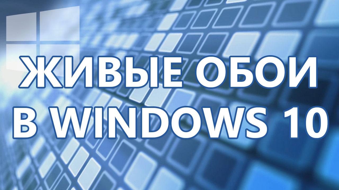 Анимированные обои: что это, какие бывают, как установить на Windows 10
