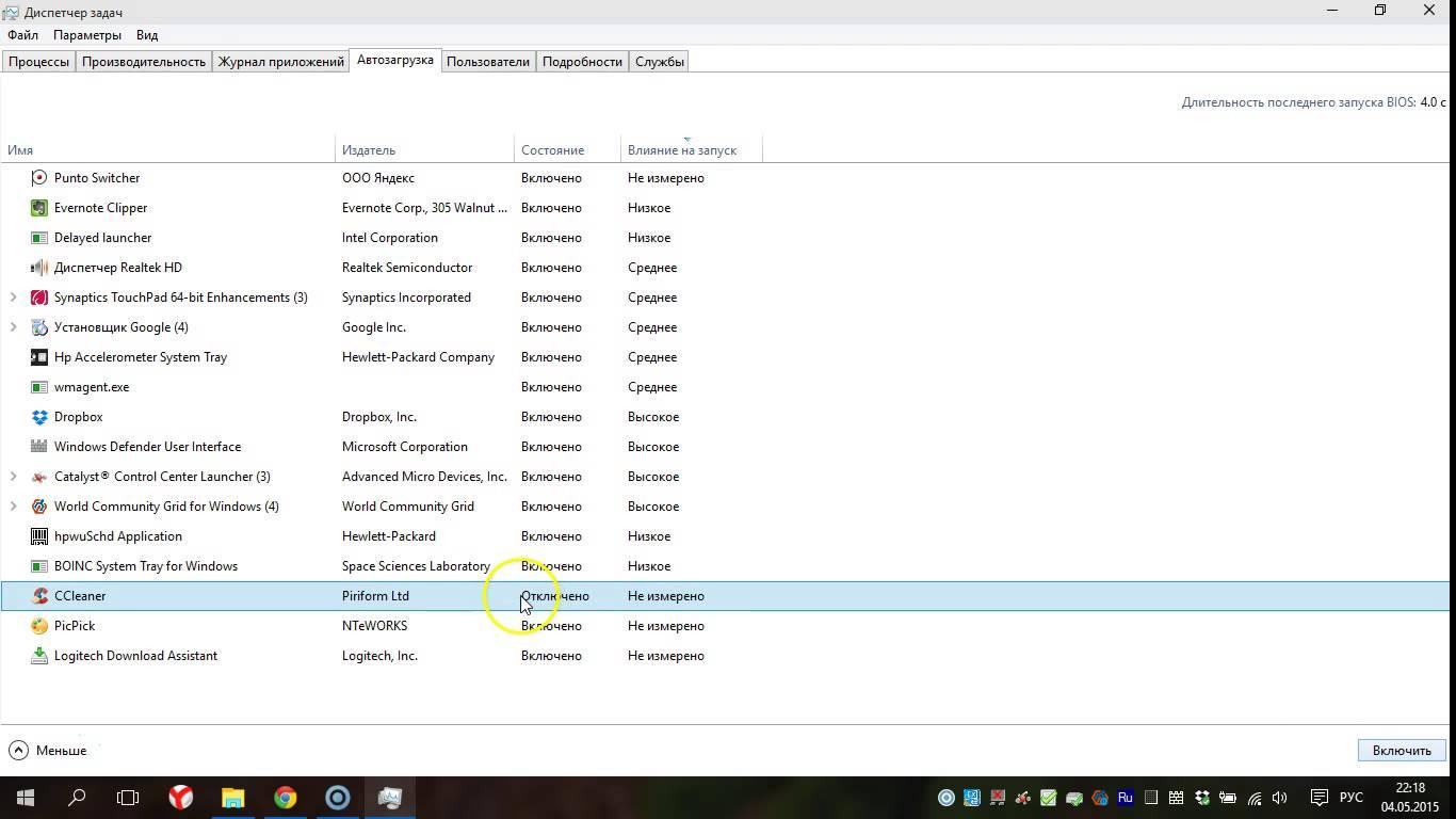 Автозагрузка Windows 10: просмотреть список и добавить программы