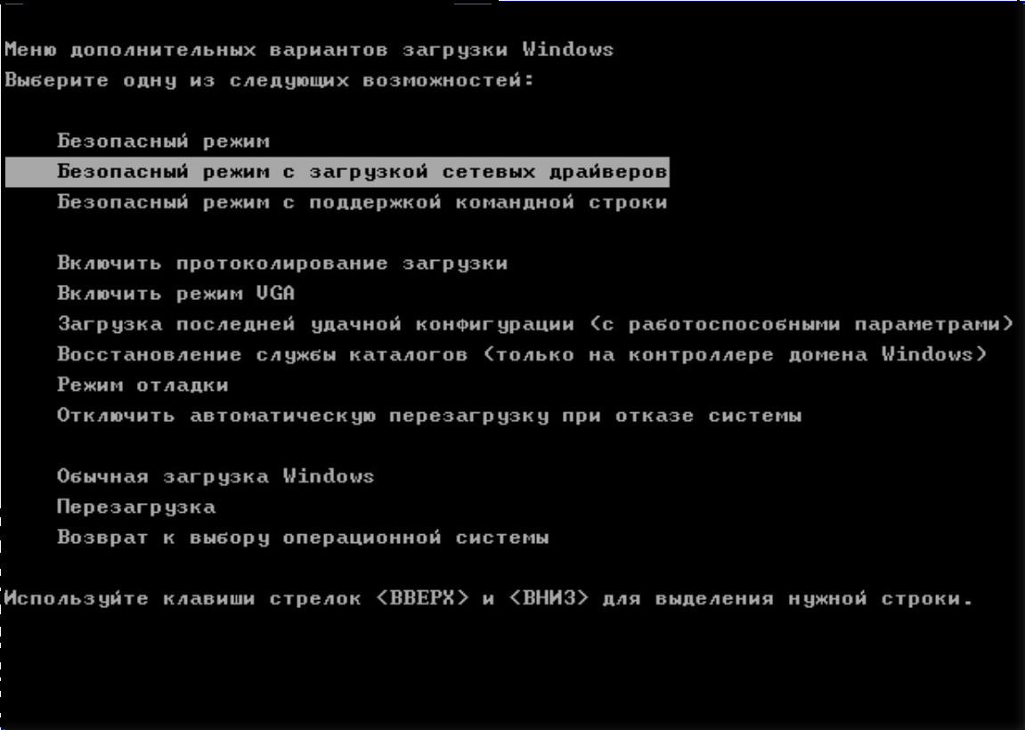 Выход из безопасного режима в Windows 10 — разные способы