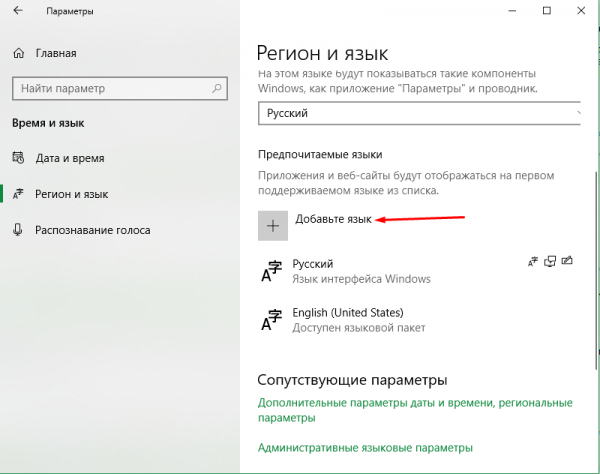 Добавление нового языка в параметрах