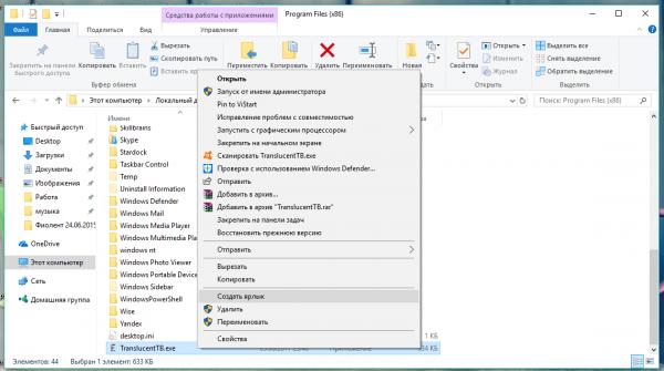 Контекстное меню файла TranslucentTB.exe