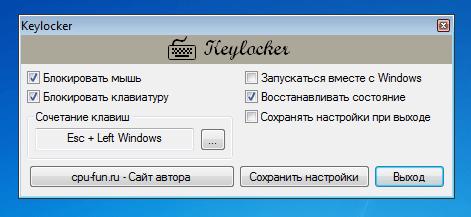 Keylocker