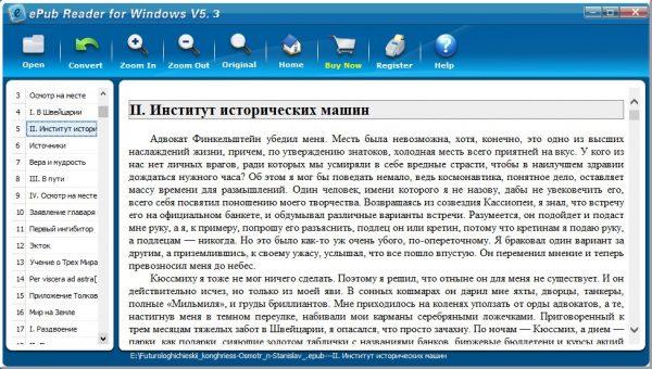 Окно программы EPUBReader