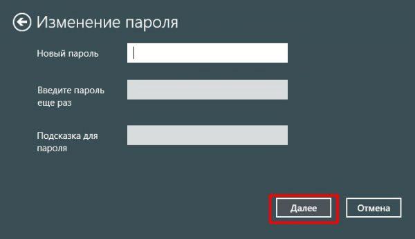 Форма изменения пароля для входа в Windows 10