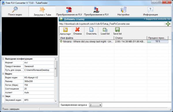 Интерфейс программы Free FLV Converter