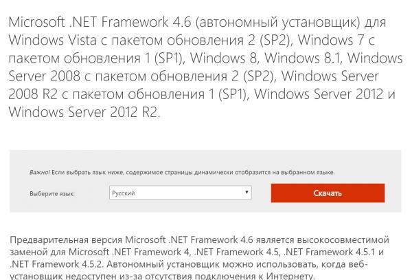 Автономный установщик .NET Framework 4.6