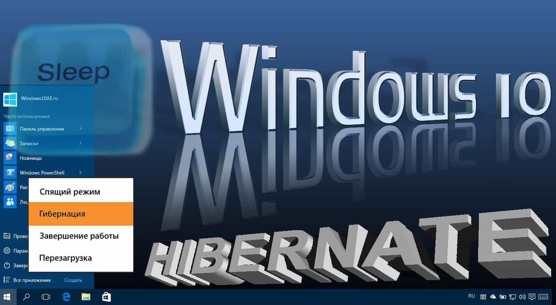Зачем нужен режим «Гибернация» и как его активировать в Windows 10