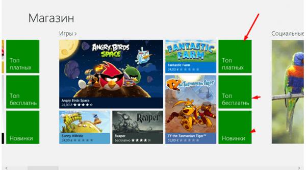 Главная страница Windows Store