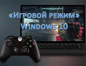 «Игровой режим» Windows 10