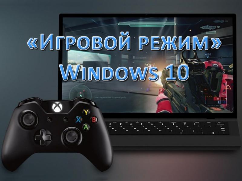 «Игровой режим» Windows 10 — мультимедийный инструмент от Майкрософт
