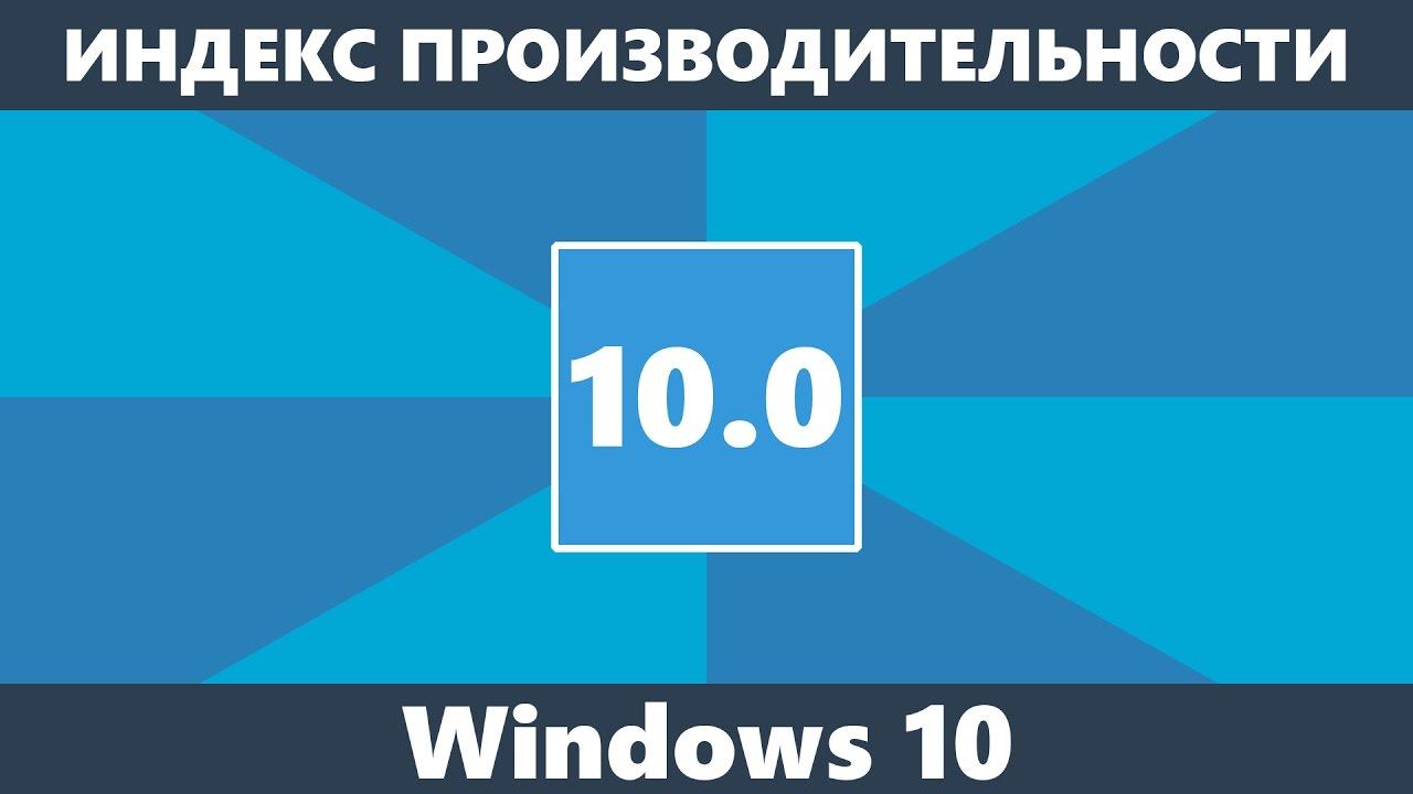 Индекс производительности: как его узнать на Windows 10