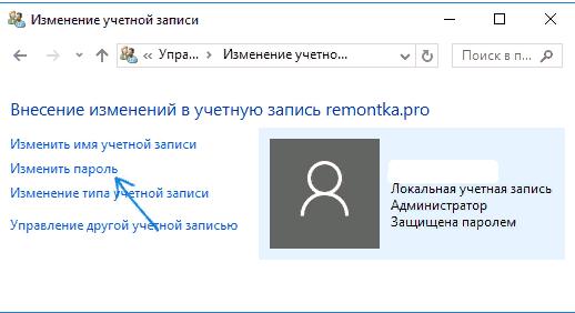 Изменение пароля через панель управления