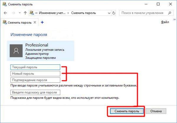 Изменение пароля для входа в систему (для конкретной учётной записи)
